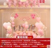 全館83折婚房布置用品婚套裝氣球結婚裝飾婚禮新婚全套女方新房浪漫臥室
