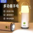 歐普led手電筒充電燈家用停電備用應急式小夜燈移動電源便攜照明 露露日記