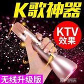 麥克風 K088唱歌全民K歌神器手機麥克風家用無線藍芽話筒音響一體 igo 第六空間