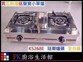 ❤PK廚浴生活館 實體店面❤高雄 優惠促銷 買瓦斯爐送聲寶單口爐 和家KS-268E和家全白鐵琺瑯安全爐