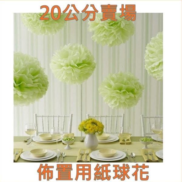 [拉拉百貨]紙花球 DIY 20公分紙球花 園遊會 佈置 校慶布置 紙球花 紙繡球花 婚禮小物 球花