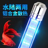 魚缸燈水草燈水族箱led燈照明燈防水草缸燈燈管魚缸裝飾潛水燈igo免運