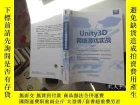 二手書博民逛書店Unity罕見3D網絡遊戲實戰 Y11802 羅培羽 著   機