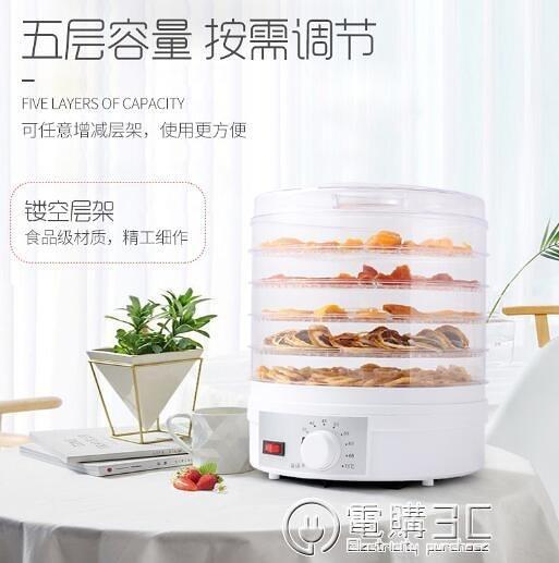 機械幹果機多層大容量小型家用寵物零食水果烘幹食品風幹糖霜 聖誕節免運