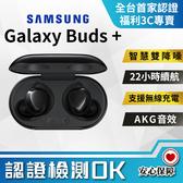 【創宇通訊│全新品】三星 Galaxy Buds+ 真無線藍芽耳機 實體店開發票