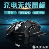 冰狐雙模藍芽無線滑鼠充電靜音電競游戲機械滑鼠筆記本電腦辦公 優家小鋪