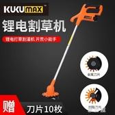 充電式除草機小型電動割草機家用剪草機割草神器手持打草機LXY3922 【雅居屋】