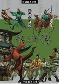 (二手書)水滸傳-中國文學中的俠客故事