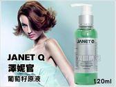 JANET Q 澤妮官葡萄籽原液120ml 免沖洗 【特價】★beauty pie★