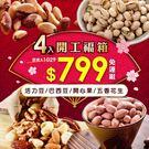 金豬迎新春-開工小確幸福箱【每日優果】活...