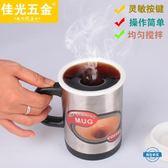 新年85折購 自動攪拌杯自動攪拌杯陶瓷內膽自動咖啡杯蛋白粉沖劑奶粉牛奶攪拌杯