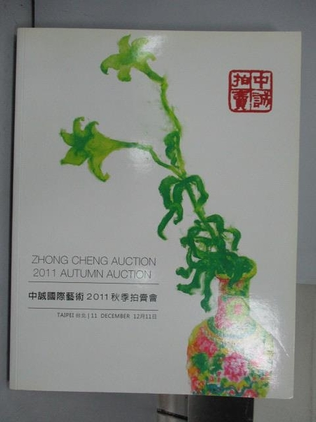 【書寶二手書T4/收藏_EW7】ZhongCheng_Chinese…& Sculptures_2011/12/