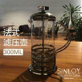 SINLOY 法壓壺 玻璃咖啡壺  美式咖啡器具 耐熱濾網沖茶器 350mlATF 錢夫人小鋪
