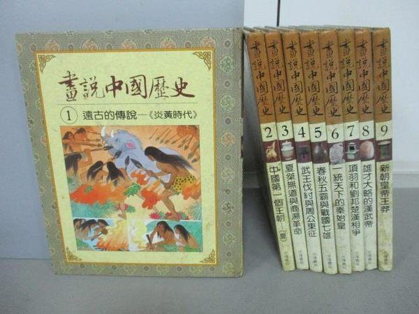 【書寶二手書T2/少年童書_KMI】畫說中國歷史_1~9冊合售_遠古的傳說等
