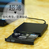 DVD光碟機 電腦USB外置光驅DVD VCD播放機筆記本便攜移動光驅 CD刻錄機免驅