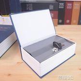 鐵盒 創意其他禮品書本錢箱小密碼盒子帶鎖收納盒儲物盒鐵盒大號箱子 榮耀3c