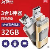 蘋果手機U盤擴容高速優盤iPhone5s6P電腦ipad兩用otg閃存32g 樂活生活館