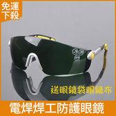 電焊眼鏡焊工防護眼鏡勞保防紅紫外線防強光防飛濺焊接眼罩