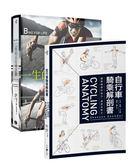 自行車聖經系列二書(自行車騎乘解剖書+一生的自行車計畫)