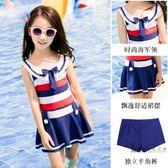 (中秋大放價)兒童泳衣 兒童泳衣女中大童連體裙式泳裝海軍風平角女童學生游泳衣套裝