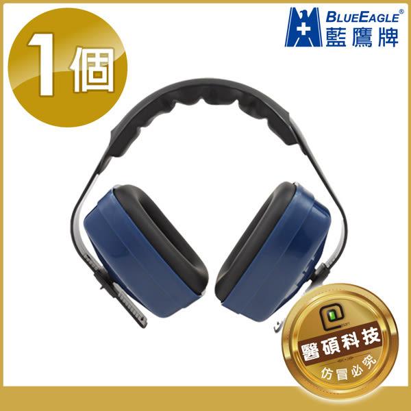 ☆醫碩科技☆【EM-92】台製舒適防音耳罩 隔音效果佳 保證新品,再送3M耳塞一附!