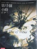 【書寶二手書T1/一般小說_HRR】第13個小時_舒靈, 理查‧道許