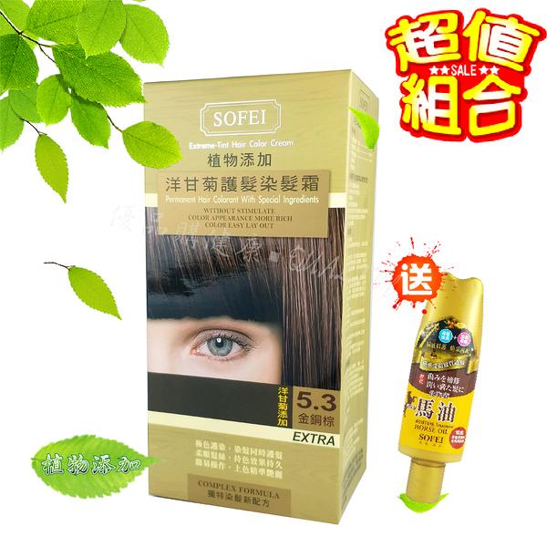 【優品購健康】舒妃 洋甘菊 護髮染髮霜 5.3號 金銅棕 150ml