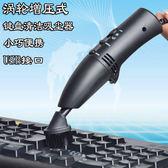 桌面吸塵器鍵盤吸塵器迷你創意微型靜音usb筆記本清潔清理器便攜桌面小型強 新品特賣