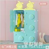衣柜簡易簡約現代經濟型寶寶兒童臥室組裝儲物衣櫥 QW7636『夢幻家居』
