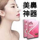 韓國 3D挺鼻神器 康熙來了 美鼻神器 墊鼻 NOSE Secret隱形 盒裝【歐妮小舖】