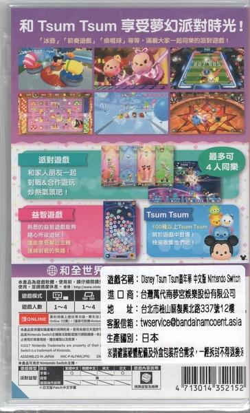 【玩樂小熊】Switch遊戲 NS 迪士尼 茲姆茲姆 Disney Tsum Tsum 嘉年華 派對遊戲 中文版