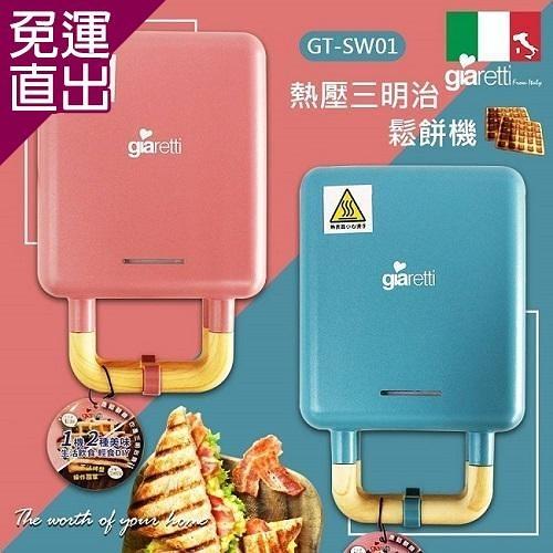 義大利Giaretti 二合一熱壓三明治鬆餅機 GT-SW01【免運直出】
