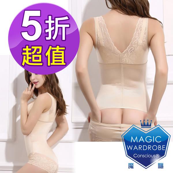【5折爆款蕾絲熱銷360丹魔櫃MAGIC WARDROBE】後脫式最新一分無痕收腹塑腰塑身衣(瘦身衣瘦身褲)