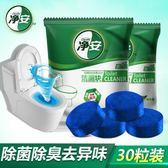 藍泡泡潔廁塊 家用廁所除臭去污潔廁靈衛生間馬桶清潔劑30粒