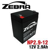 ZEBRA NP2.9-12 斑馬牌12V2.9AH/避難方向指示燈/緊急出口燈/無人搬運機/吸塵器/電動工具/收錄音機