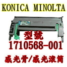 ※eBuy購物網※KONICA MINOLTA 1300/1350/1350W/1380/1390MF環保感光滾筒(感光鼓)