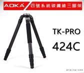 AOKA TK-PRO 424C 4號 專業推薦碳纖維三腳架 飛羽專業系統三腳架 享刷卡24期0利率