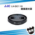 黑熊數位 JJC 佳能LH-DC110 ...