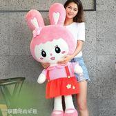 毛絨玩具 毛絨玩具兔子布娃娃公仔小白兔可愛萌女孩兒童生日禮物「夢露時尚女裝」