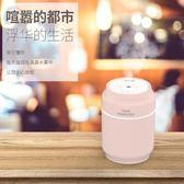 usb加濕器迷你家用臥室靜音小型噴霧車載空氣辦公室桌面風扇  igo 『米菲良品』
