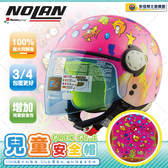 [安信騎士] 義大利Nolan GREX G1.1 FANCY 海底世界 小孩專用 童帽 兒童 3/4罩 安全帽 魚 粉