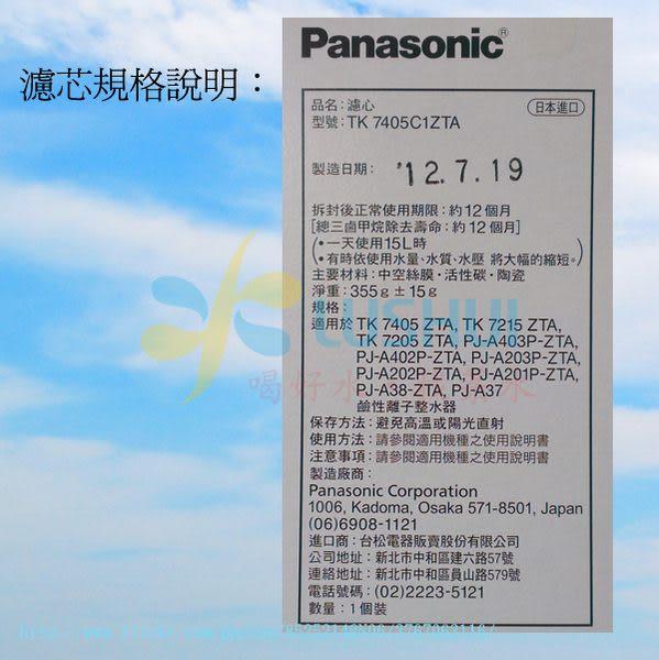 國際牌公司貨Panasonic電解水機本體濾心TK-7405C1ZTA/TK7405C1ZTA/TK7405/TK-7405/TK7405C
