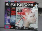 【書寶二手書T1/雜誌期刊_PPN】BBC Knowledge_21+24+25期_共3本合售_上傳你的腦等