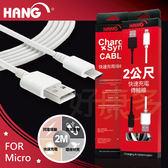 【HANG】HANG 安卓系列USB 快速充電傳輸線 2公尺加長版 5V傳輸 (白)
