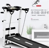 跑步機家用款摺疊小型多功能迷妳走步機機械式非電動靜音簡易 igo 美芭印象