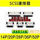 連接器SCSI 14P 公線端 焊線 三菱 松下 台達伺服連接 [電世界0300]