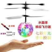 遙控飛機 七色光水晶球感應飛行器遙控飛機耐摔感應懸浮球充電兒童玩具禮品 生活主義