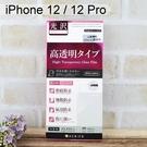 【ACEICE】鋼化玻璃保護貼 內縮不卡殼 iPhone 12 / 12 Pro (6.1吋)