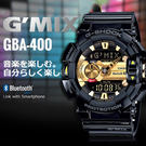 G-SHOCK GBA-400-1A9 智慧型藍芽手錶 GBA-400-1A9DR 大黑金 現貨!