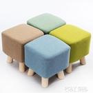 矮凳創意小方凳簡約茶幾凳實木換鞋凳沙發凳時尚穿鞋凳布藝小凳子 ATF 夏季新品